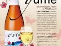 yume-wine-flyer