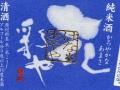 sake8