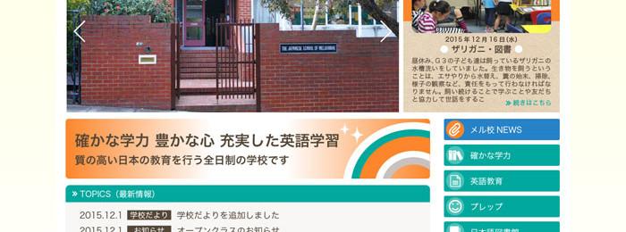 メルボルン日本人学校さんウェブサイト
