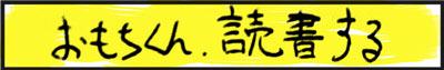 Omochi-kun! 8