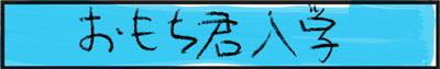 Omochi-kun! 9