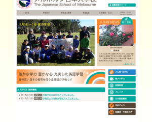 The Japanese School of Melbourne
